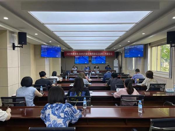 鸿天科技参加2021年陕西电力IMS行政交换网建设及运维工作座谈会
