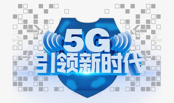 如何有效激发5G商业前景,5G行业虚拟专网将起决定作用